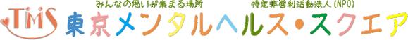 悩み相談と心の対話の場所 | NPO東京メンタルヘルス・スクエア
